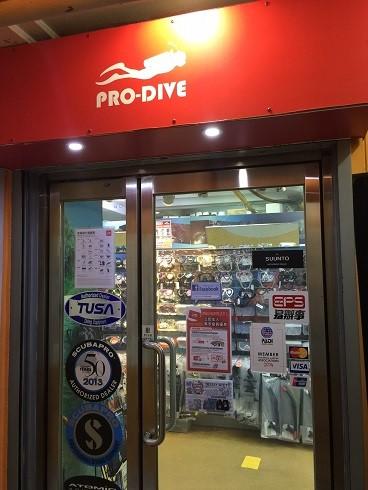 pro-dive-hk