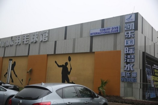 Chongqing Comjoy Dive Club